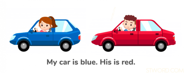 My car is blue. His car is red.